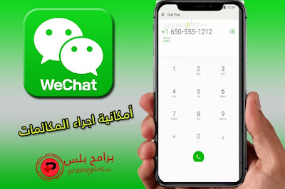 اجراء مكالمات واي شات Wechat