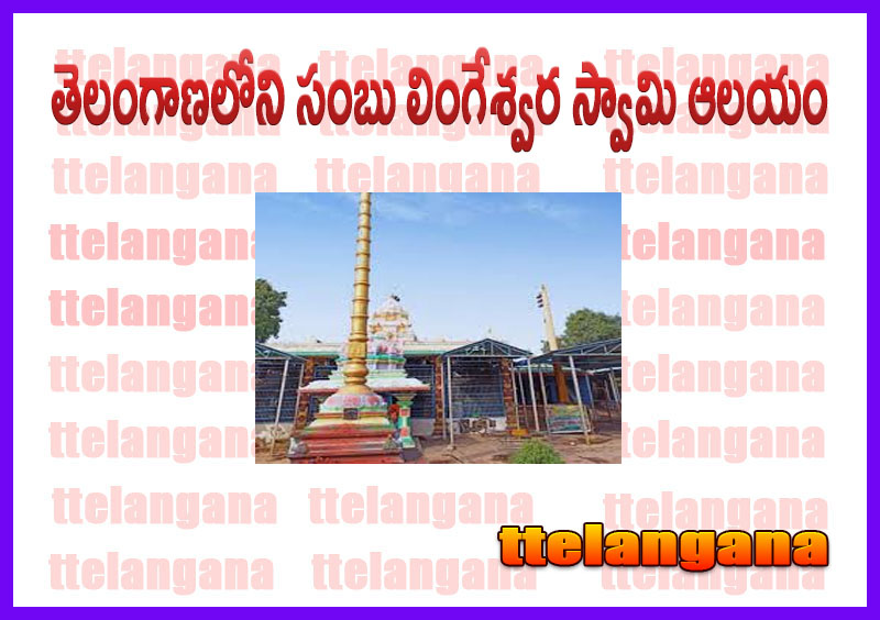 తెలంగాణలోని సంబు లింగేశ్వర స్వామి ఆలయం (దేవాలయం) మెల్లచెరువు