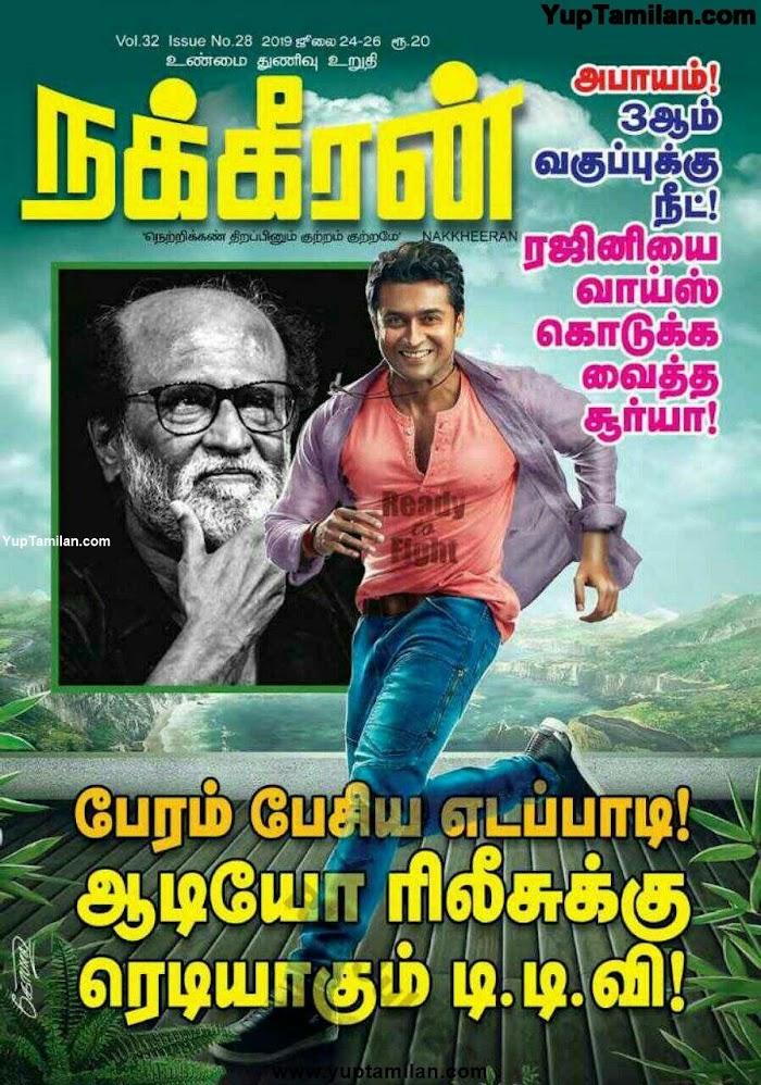 Nakeeran Tamil Magazine July 2019 edition PDF Download