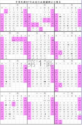 中華民國一百零七年政府行政機關辦公日曆表