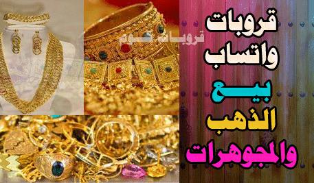 قروبات واتساب تسويق الذهب والمجوهرات