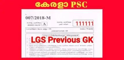 LGS Previous Question Paper GK part | 007 / 2018-M