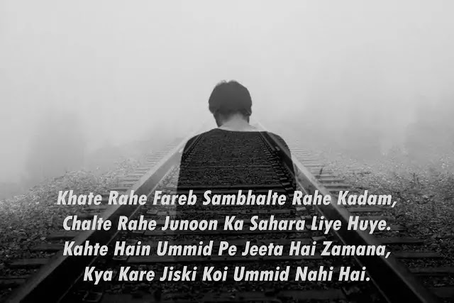 sad love shayari with images urdu