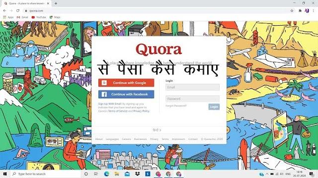 Quora से पैसे कैसे कमाए? How To Earn Money From Quora? हिंदी में पूरी जानकारी .