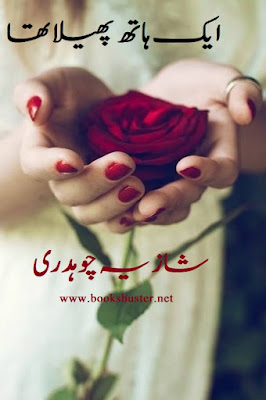 Urdu novels, Urdu Books, Urdu, free urdu novels, best urdu novels, novels shazia chaudhary novel by shazia chaudhary kitab dost urdu novel shazia chaudhary novels by shazia chaudhary pdf novels of shazia chaudhary online reading novel list by shazia chaudhary romantic novel by shazia chaudhary shazia chaudhary novel dareecha-e-dil download novel by shazia chaudhary novel by shazia chaudhary urdu novel by shazia chaudhary dareecha e dil novel by shazia chaudhary read online dareecha e dil novel by shazia chaudhary download dareecha e dil novel by shazia chaudhary online dareecha e dil novel by shazia choudhary free download shazia chaudhary novel list shazia chaudhary novel novels of shazia chaudhary novels of shazia chaudhry dareecha e dil novel by shazia chaudhary pdf dil ka makan novel by shazia chaudhary pdf