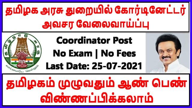 தமிழக அரசு துறையில் கோர்டினேட்டர் அவசர வேலைவாய்ப்பு | TNSCST Recruitment 2021