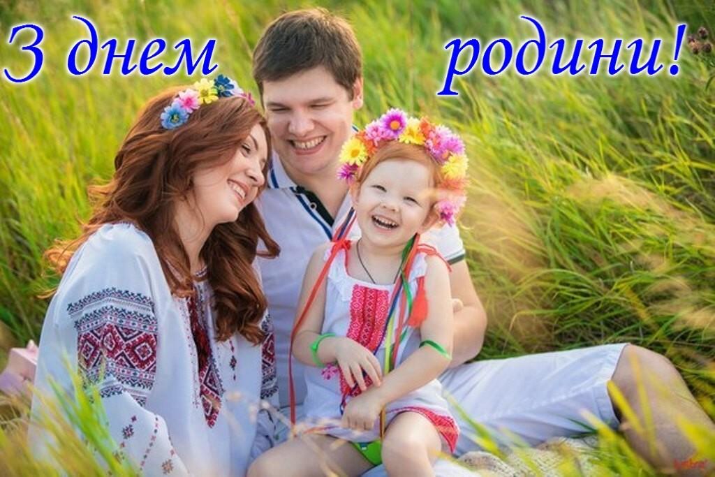 Бібліотека. Сторінками України: З Днем Родини!!!
