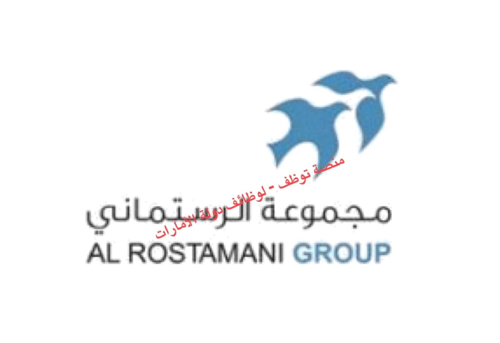 وظائف بمجموعة شركات الرستماني بدولة الأمارات ( نوع الجنسيات اماراتيون وغير اماراتيون )