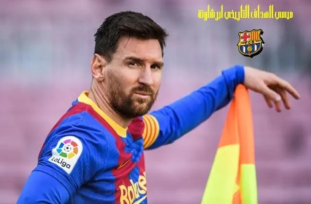 ميسي,برشلونة,ليونيل ميسي,اهداف ميسي,رحيل ميسي,رحيل ميسي من برشلونة,ميسي هو الهداف التاريخي لبرشلونة 15 عاماً من المجد في برشلونة,ميسي خارج برشلونة,اهداف,رحيل ميسي عن برشلونة,ميسي يودع برشلونة,ميسي يغادر برشلونة,ميسي الهداف التاريخي بقميص فريق واحد هدف ميسي,ميسي يرحل عن برشلونة,خروج ميسي من برشلونة,هل ميسي يغادر برشلونة,أخبار برشلونة,اهداف ميسي مع برشلونه,ميسي هو أكثر لاعب صناعة للأهداف في تاريخ برشلونة,ميسي والشوالي,الهداف التاريخى