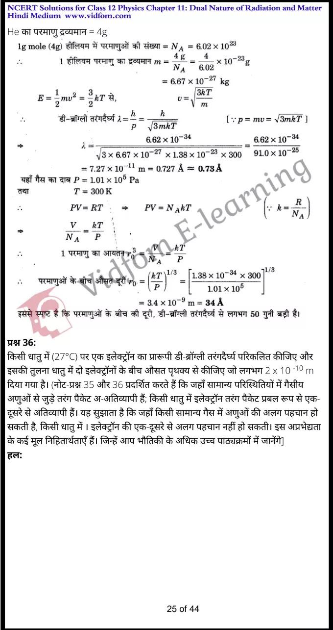 class 12 physics chapter 11 light hindi medium 25