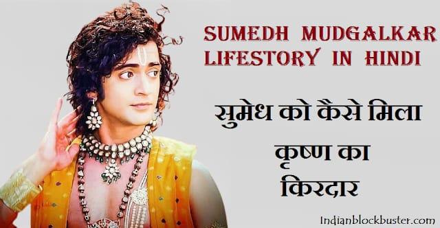 सुमेध मुद्गलकर जीवनी, Sumedh Mudgalkar Biography in Hindi.
