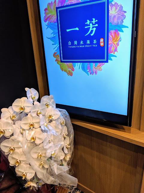 タピオカ店[一芳(イーファン)台湾水果茶]吉祥寺店