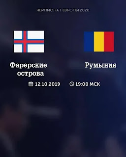 Фарерские острова - Румыния смотреть онлайн бесплатно 12 октября 2019 прямая трансляция в 19:00 МСК.