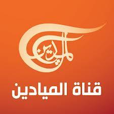 قناة الميادين الاخبارية العربية اون لاين