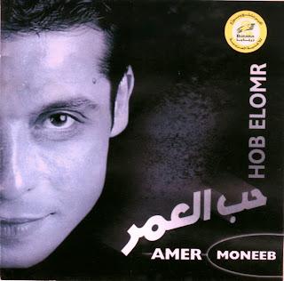 Amer Mounib-Hob El Omr