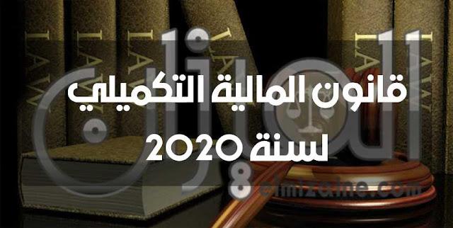 قانون المالية التكميلي لسنة 2020 PDF
