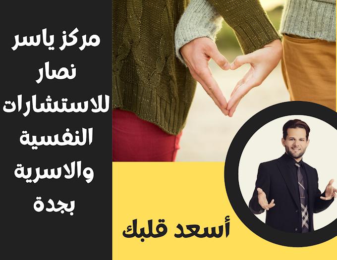 استشارات نفسية وزوجية جدة ..عيادة ياسر نصار للاستشارات النفسية والاسرية والتدريب