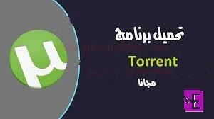 uTorrent 64 bit تحميل