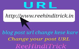 Blog post publish karne ke bad URL change kese kare 1