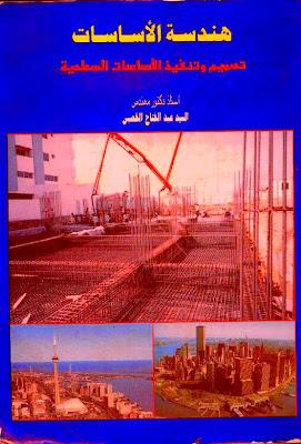 تحميل كتاب هندسة الاساسات للدكتور عبد الفتاح القصبى pdf