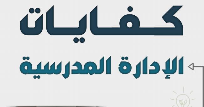تحميل كتاب امل القحطاني كفايات دراسات اسلاميه