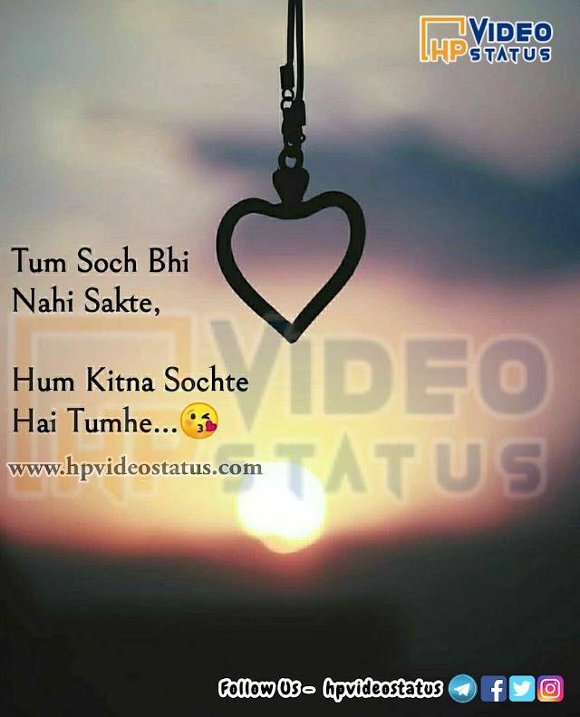 Tum Soch Bhi - Romantic Shayari - Love Shayari - Romantic Love Quotes