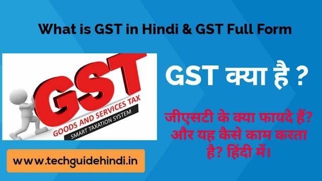 GST क्या है। GST Full Form और GST के क्या फायदे हैं?