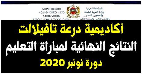 جهة درعة تافيلالت النتائج النهائية لمباراة التعليم والملحقين نونبر 2020