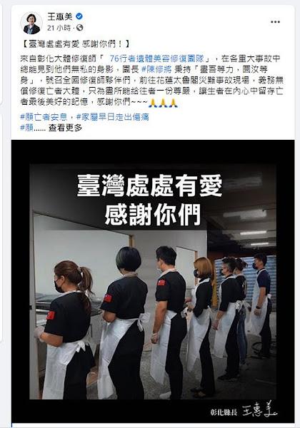 聲援台鐵太魯閣號事故 彰化縣長王惠美捐一個月薪