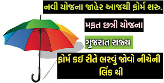 FREE  UMBRELLA /SHADE SCHEME FOR FRUIT AND VEGETABLE SELLER IN GUJARAT
