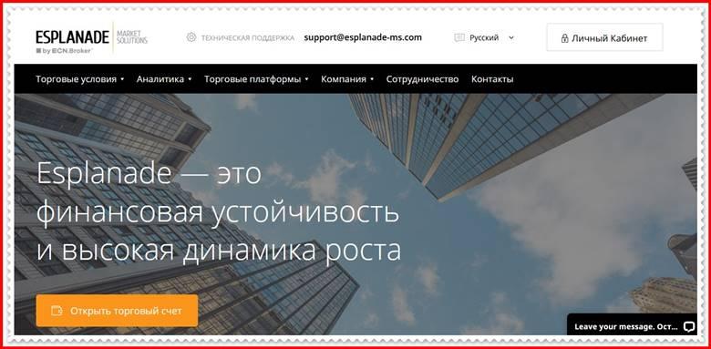 [ЛОХОТРОН] esp-ms.com – Отзывы, развод? Компания Esplanade Market Solutions мошенники!