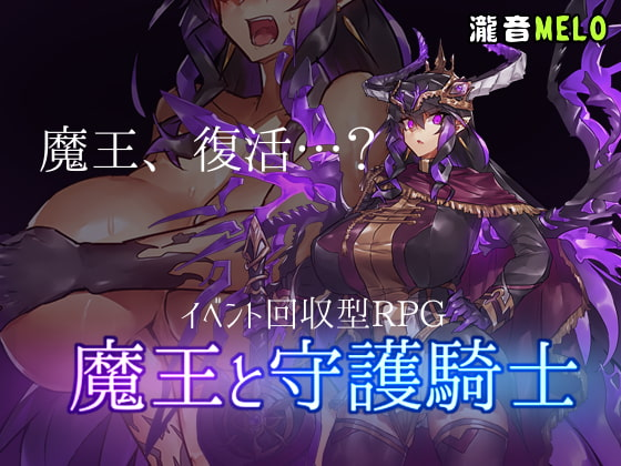 [H-GAME] The Demon Lord and the Guardian Knight English