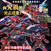 MG 1/100 Lightning Strike Gundam Ver. RM [CHINA RED VER.] - Release Info