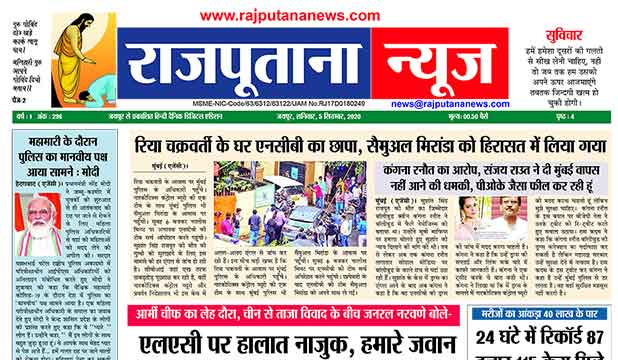 Rajputana News daily epaper 5 September 2020 Newspaper