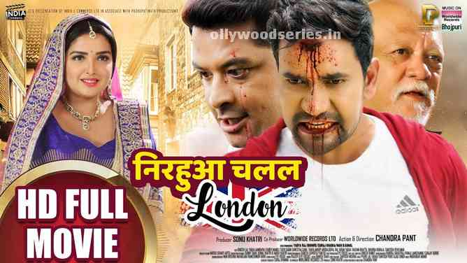 nirahua chala london bhojpuri movie. download and watch online latest bhojpuri movie in hd