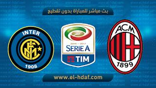 مشاهدة مباراة ميلان وانتر ميلان بث مباشر بتاريخ 21-09-2019 الدوري الايطالي