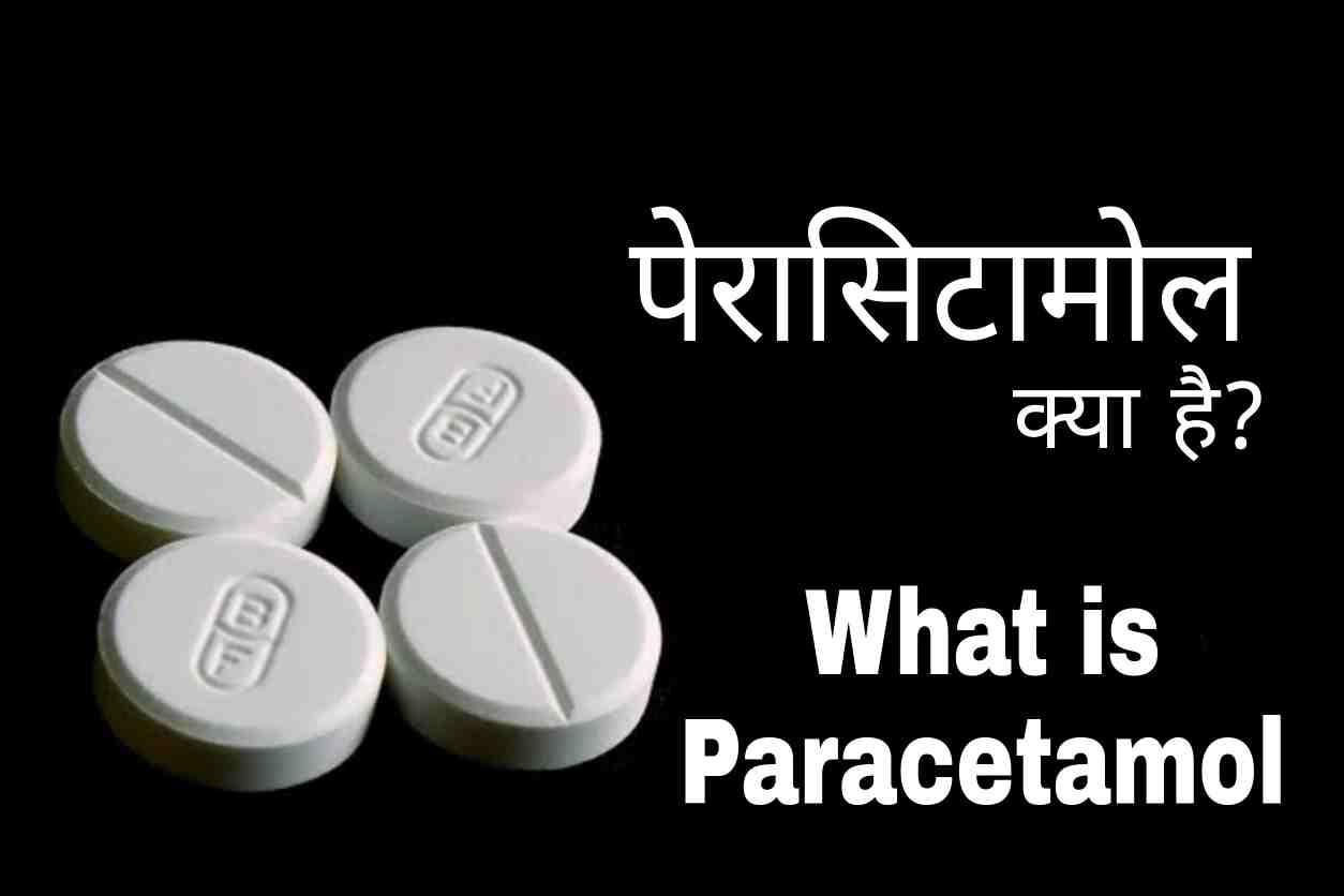 पेरासिटामोल: दुष्प्रभाव, उपयोग, खुराक और अन्य जानकारी