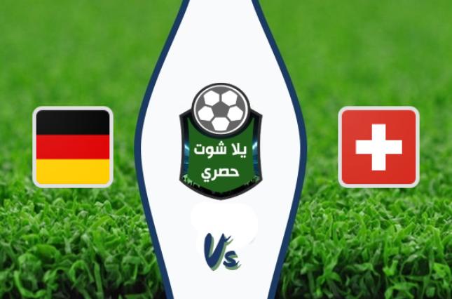 مشاهدة مباراة المانيا وسويسرا
