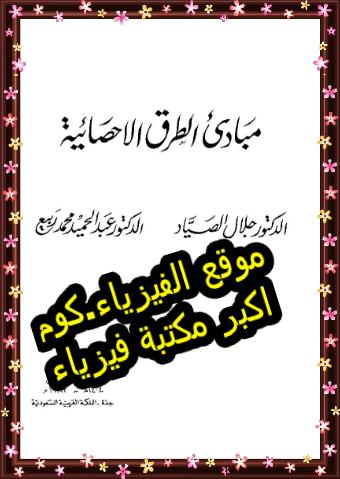 PDF  مبادئ الطرق الإحصائية - بالعربي
