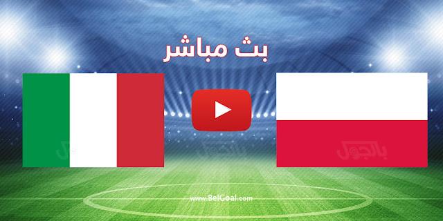 موعد مباراة ايطاليا وبولندا بث مباشر بتاريخ 15-11-2020 دوري الأمم الأوروبية