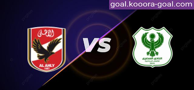 نتيجة مباراة الأهلي والمصري كورة جول اليوم 20-08-2021 في الدوري المصري