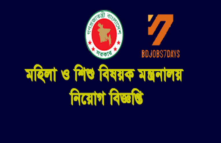 Ministry of Women and Children Affairs Job Circular-2020