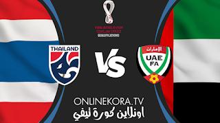 مشاهدة مباراة الإمارات وتايلاند القادمة بث مباشر اليوم 07-06-2021 في تصفيات كأس العالم 2022