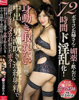 CJOD-048 Body Conscious Older Sister Is Drank The Aphrodisiac 72 Hours