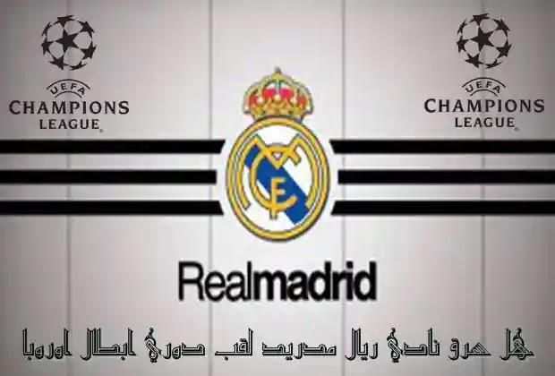 دوري ابطال اوروبا,ريال مدريد,ريال مدريد ضد ليفربوا نهائي دوري ابطال اوربا,ريال مدريد اليوم,اخبار ريال مدريد,دوري أبطال أوروبا,ريال مدريد دوري الابطال 1998,ريال مدريد دوري الابطال 2000,ريال مدريد ودوري الابطال,نهائي دوري ابطال اوربا,قرعة دوري ابطال اوروبا,ريال مدريد العاشرة,دوري الابطال,نهائي دوري أبطال أوروبا,دوري ابطال اوربا,نهائي دوري أبطال أوروبا 1993,دوري الأبطال