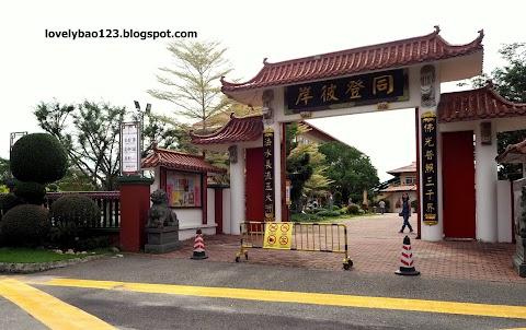 【雪州亲子游】卫塞节大马佛光山(东禅寺)初体验