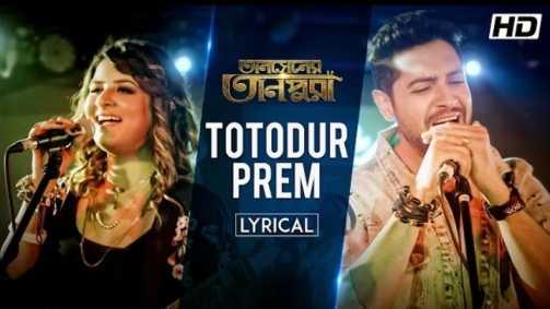 Totodur Prem Lyrics – Tansener Tanpura