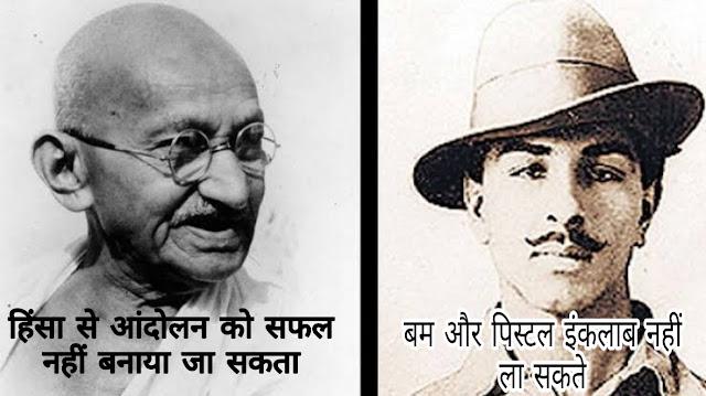 gandhi-ahimsa-bhagat-singh-kashish-bagi