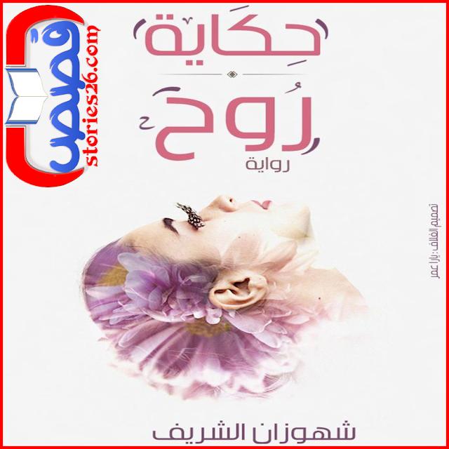 رواية حكاية روح للكاتبة شهوزان الشريف