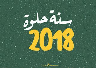 صور السنة الجديدة 2018 راس السنة الميلادية